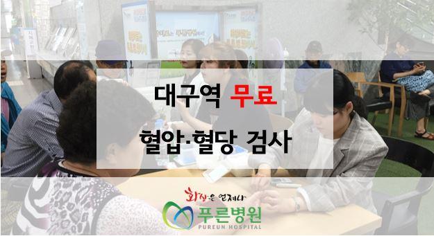 대구역 무료 혈압혈당 타이틀.JPG