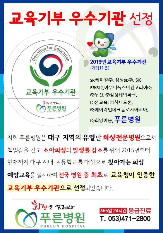 교육기부 우수기관 선정.jpg