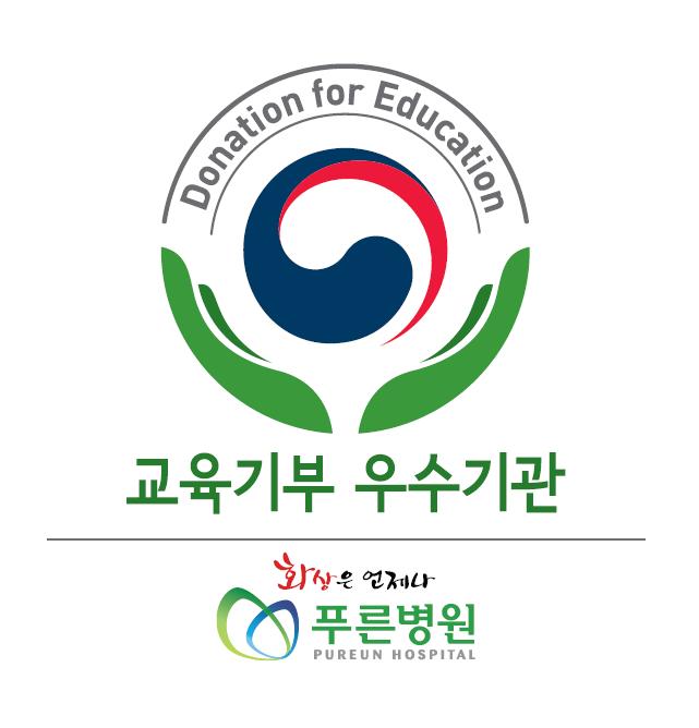 교육기부우수기관 마크.png