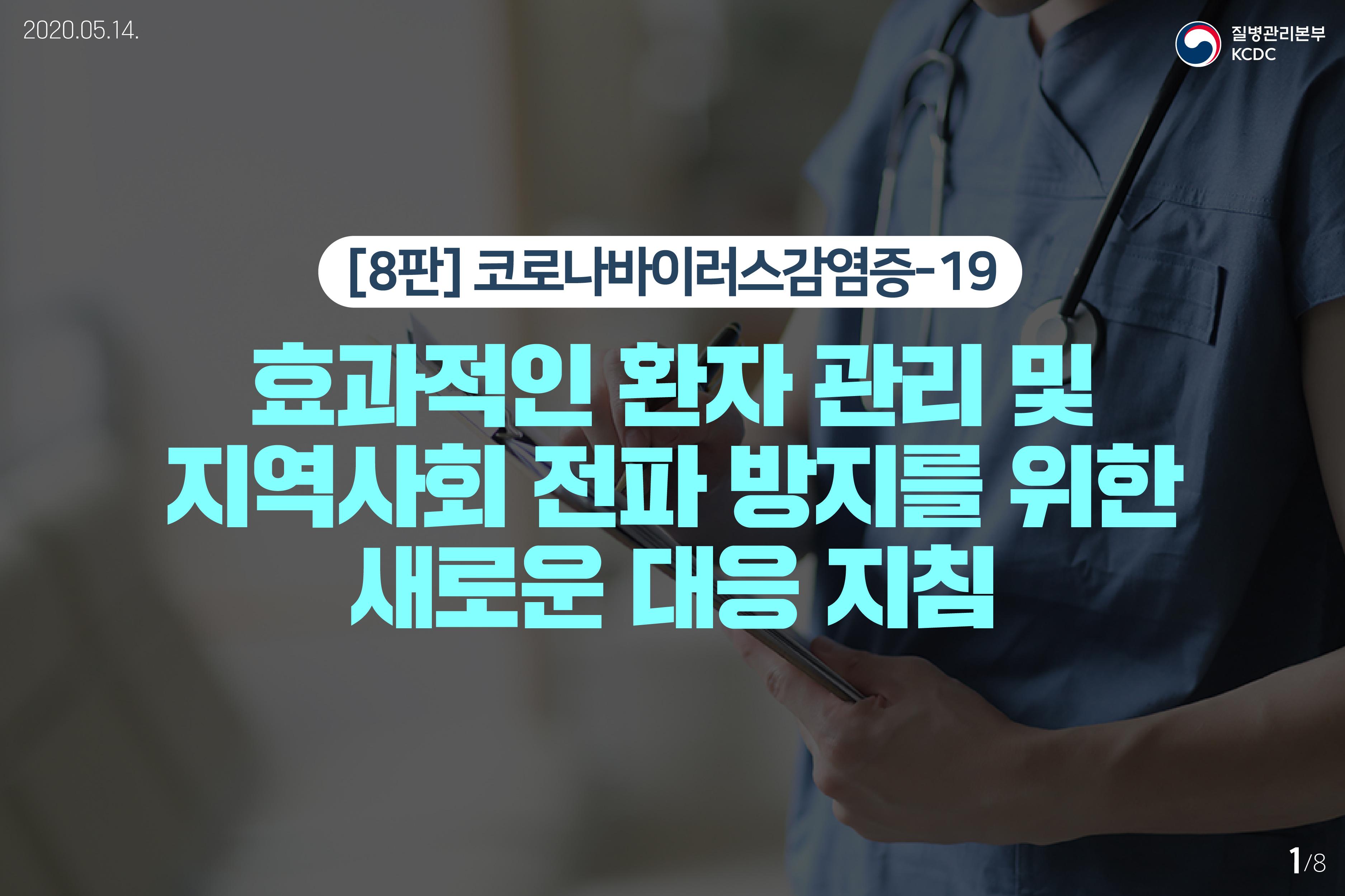 20200514_KCDC_사례정의8판_카드뉴스_1_1.jpg