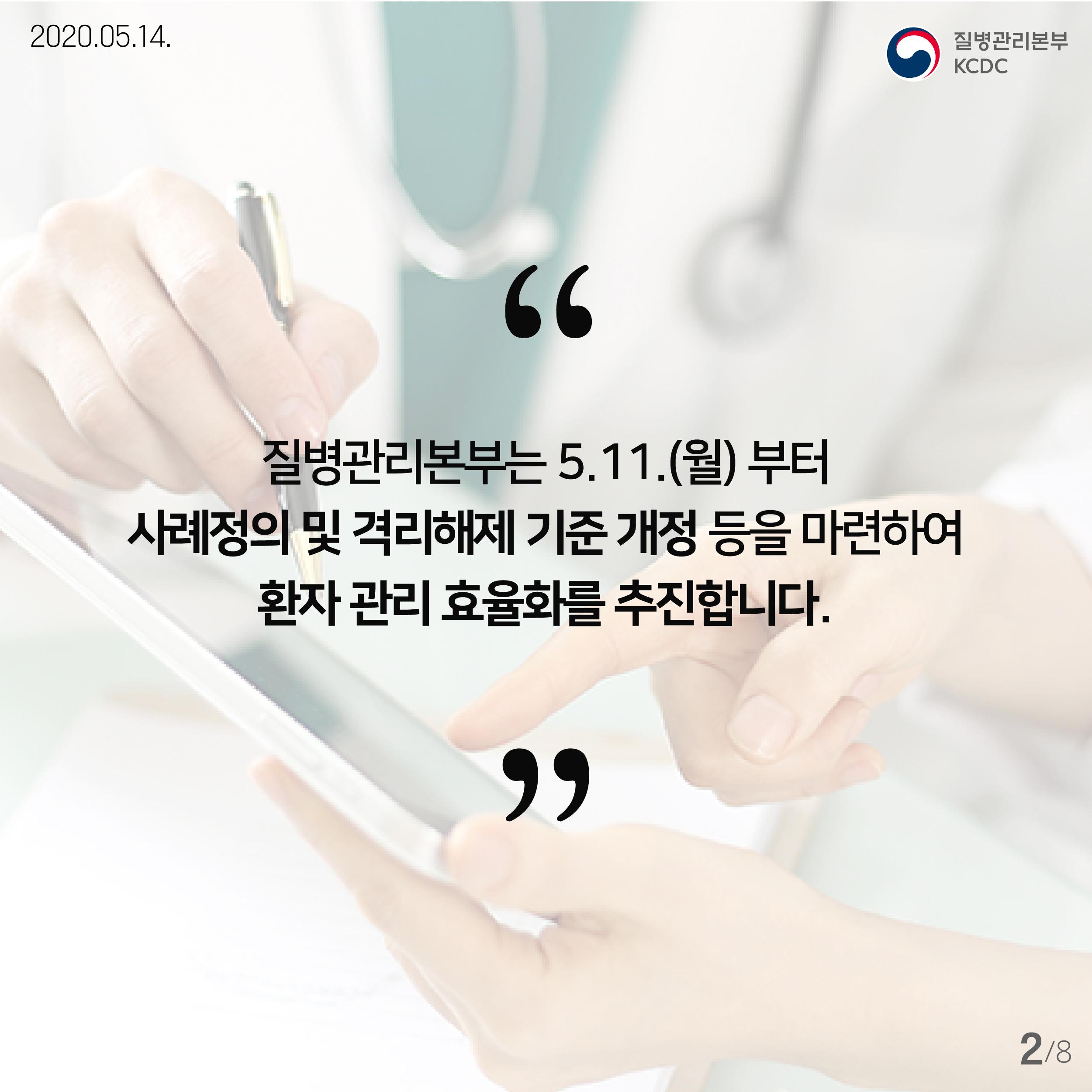 20200514_KCDC_사례정의8판_카드뉴스_2.jpg