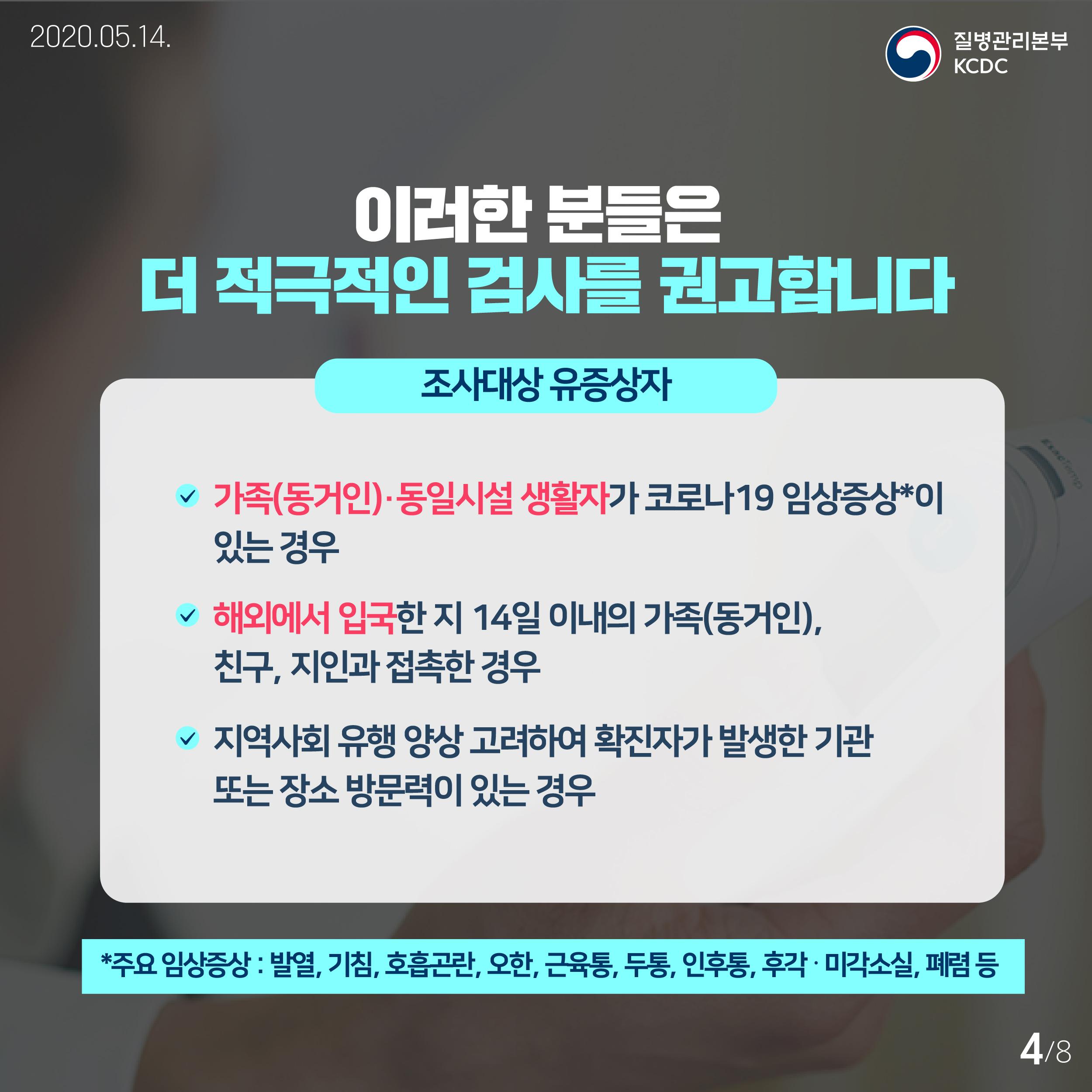 20200514_KCDC_사례정의8판_카드뉴스_4.jpg