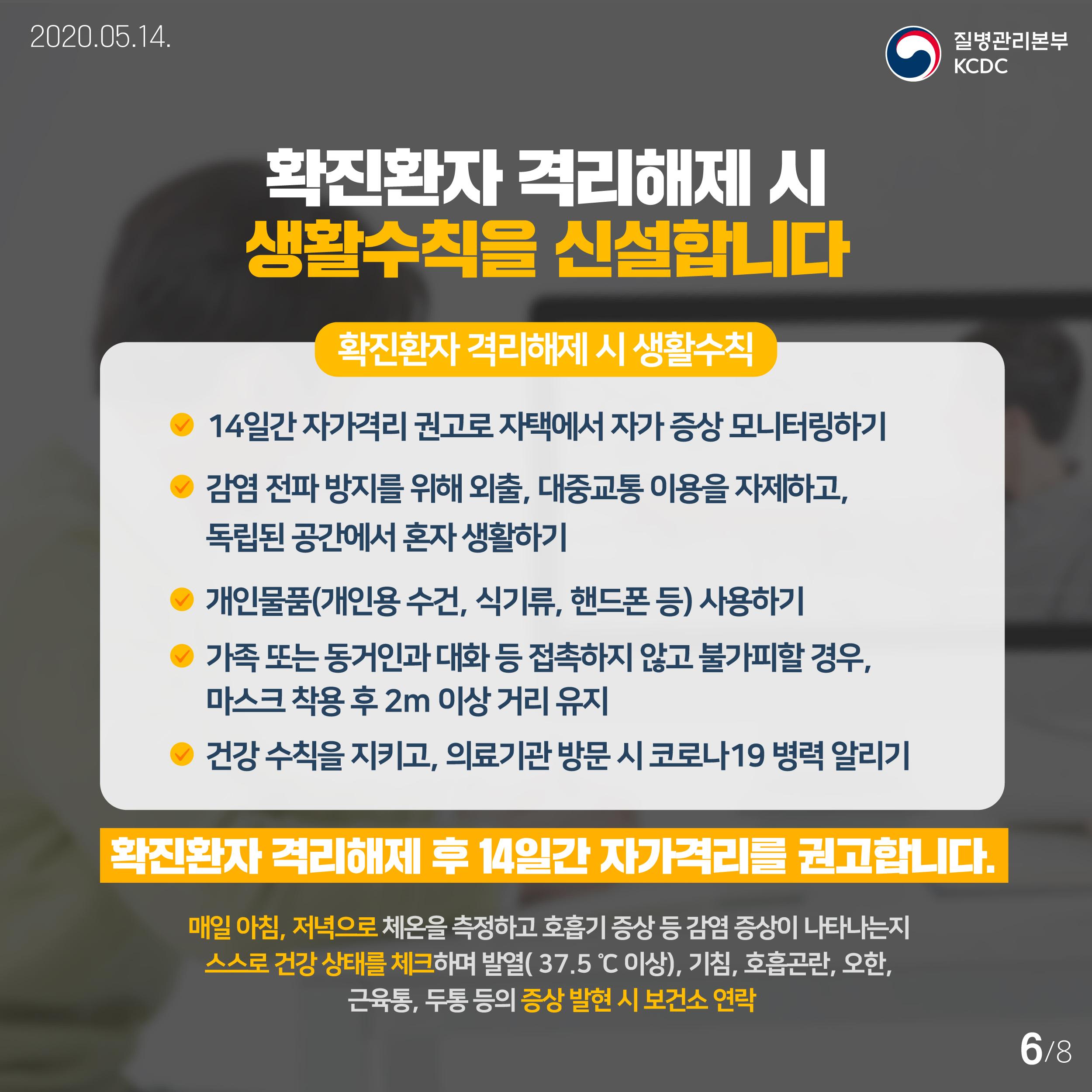 20200514_KCDC_사례정의8판_카드뉴스_6.jpg