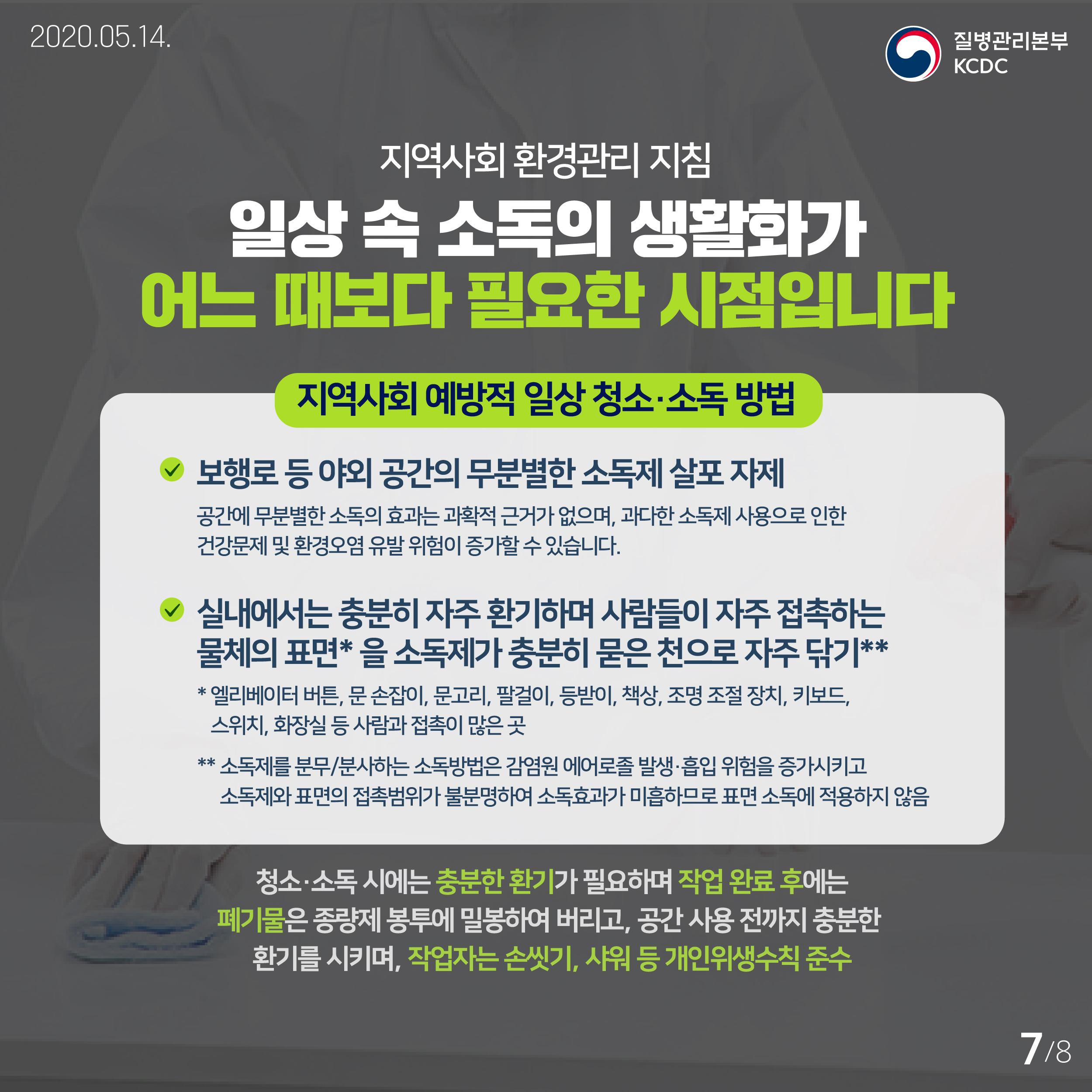 20200514_KCDC_사례정의8판_카드뉴스_7.jpg
