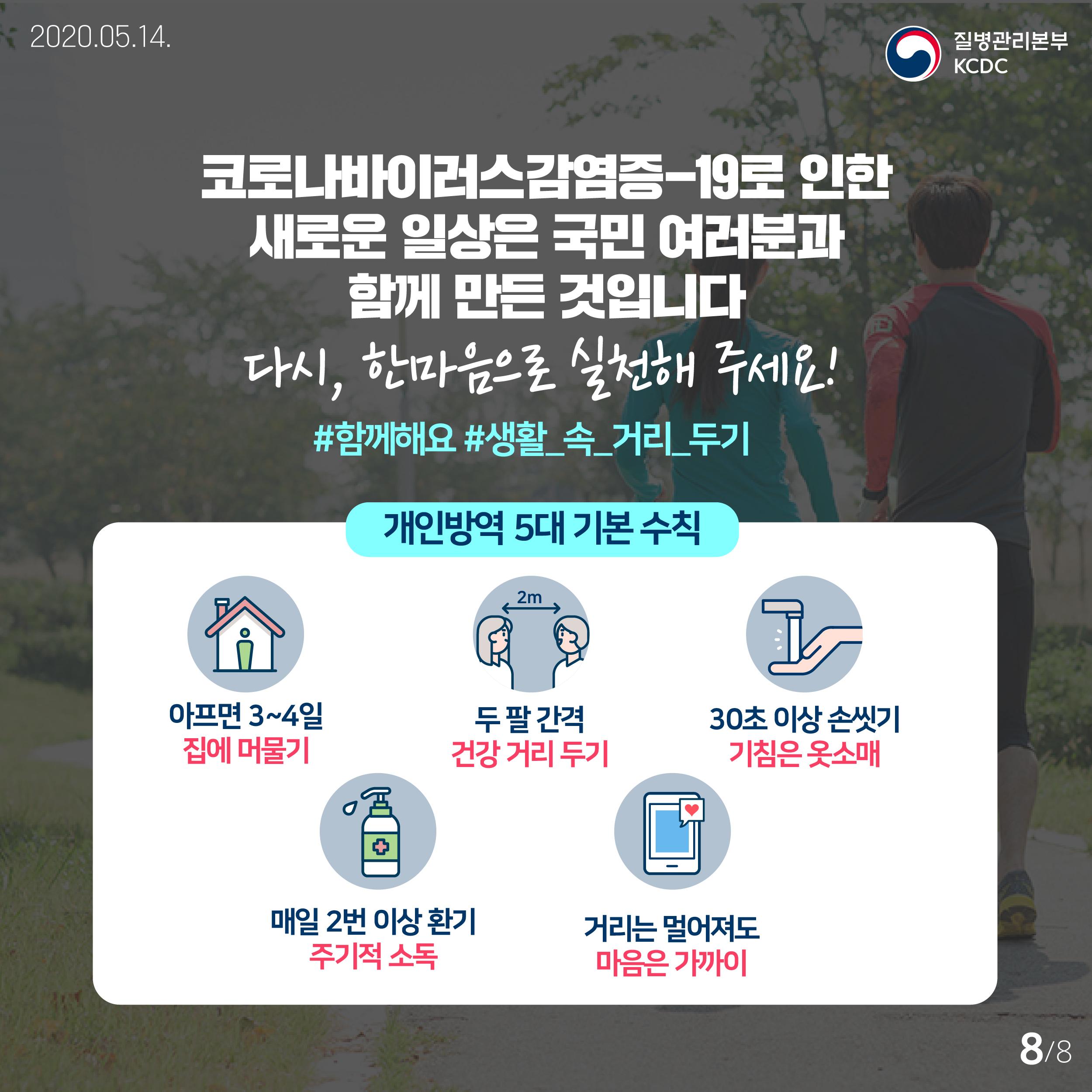 20200514_KCDC_사례정의8판_카드뉴스_8.jpg